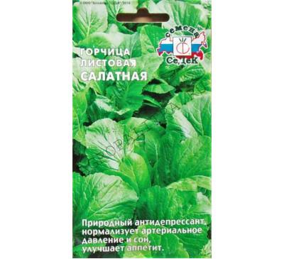 Горчица листовая салатная, 1 г, Седек