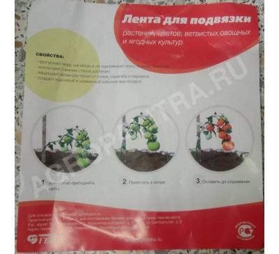 Лента для подвязки растений