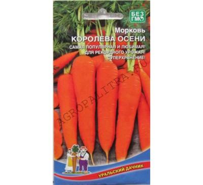 Морковь Королева осени, 1,5 г, Агрофирма Марс