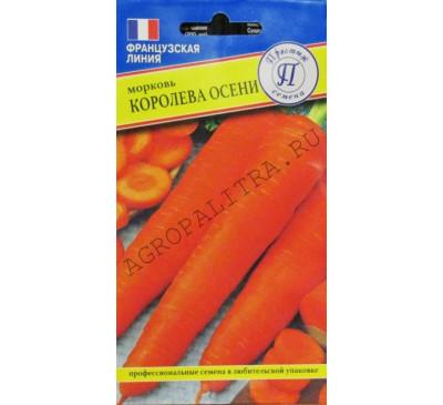 Морковь Королева осени, 1 г, Престиж