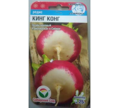 Редис Кинг Конг, 2 г, Сибирский сад