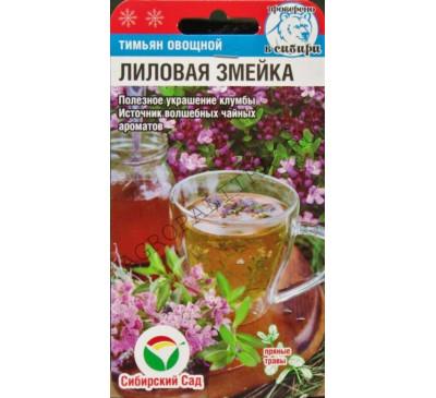 Тимьян овощной (чабрец) Лиловая змейка, 0,05 г, Сибирский сад
