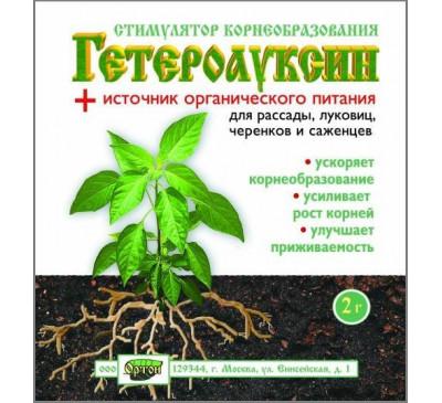 Гетероауксин 2 г укоренитель для всех видов растений