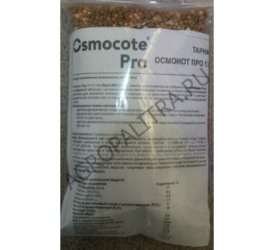 Осмокот Про/ Osmokote Pro удобрение гранулы 0,5 кг