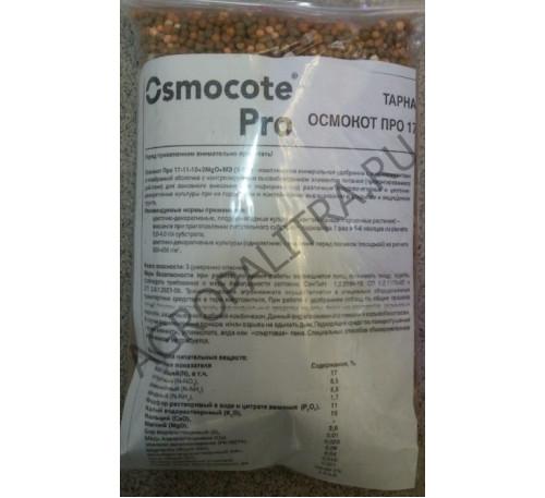 Осмокот Про/ Osmokote Pro удобрение гранулы 0,5 кг, 1 кг