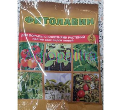 Фитолавин 4 мл биологическое средство от болезней растений