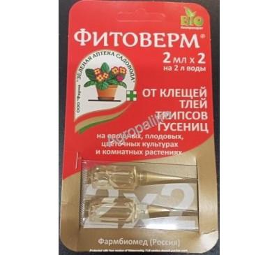 Фитоверм биопрепарат от насекомых-вредителей 2*2 мл