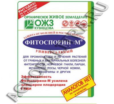 Фитоспорин-М паста от болезней растений 200 г